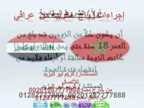 زواج الاجانب فى مصر – المستشاره / هيام جمعه سالم 01061680444 –  اجراءات زواج مغربية من عراقي 01287777888