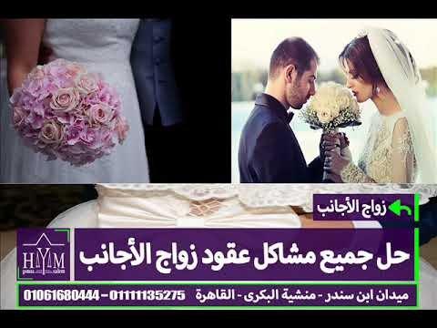 زواج الاجانب فى مصر –  شروط زواج السعودي من اجنبية غير مقيمة2021