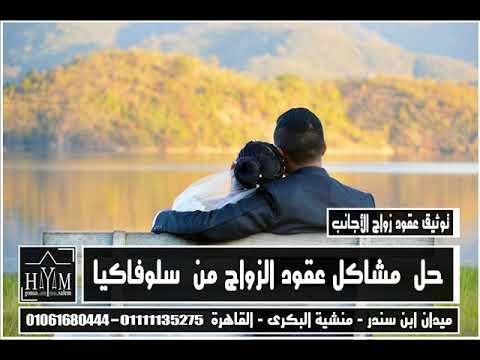زواج الاجانب فى مصر –  محامي الزواج المختلط بالمغرب