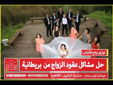 زواج الاجانب فى مصر –  زواج مصري من مغربية بتوكيل