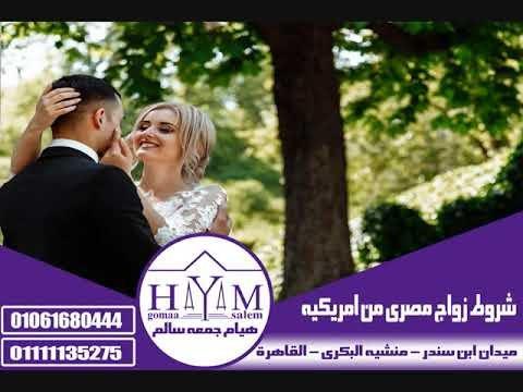 زواج الاجانب فى مصر –  اجراءات زواج مصري من جزائرية 01061680444 المحاميه  هيام جمعه سالم